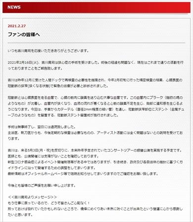 吉川晃司 狭心症 手術 コンサートツアー