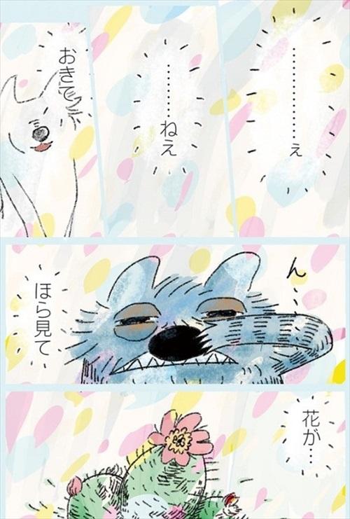眠れないオオカミ