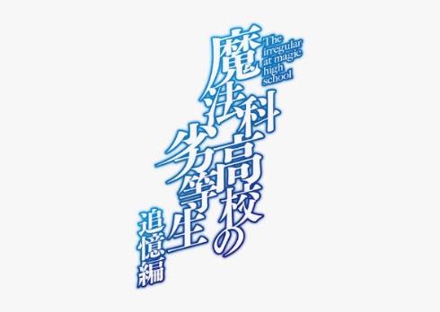魔法科高校の劣等生 追憶編 アニメ化