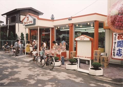 ファミマ1号店