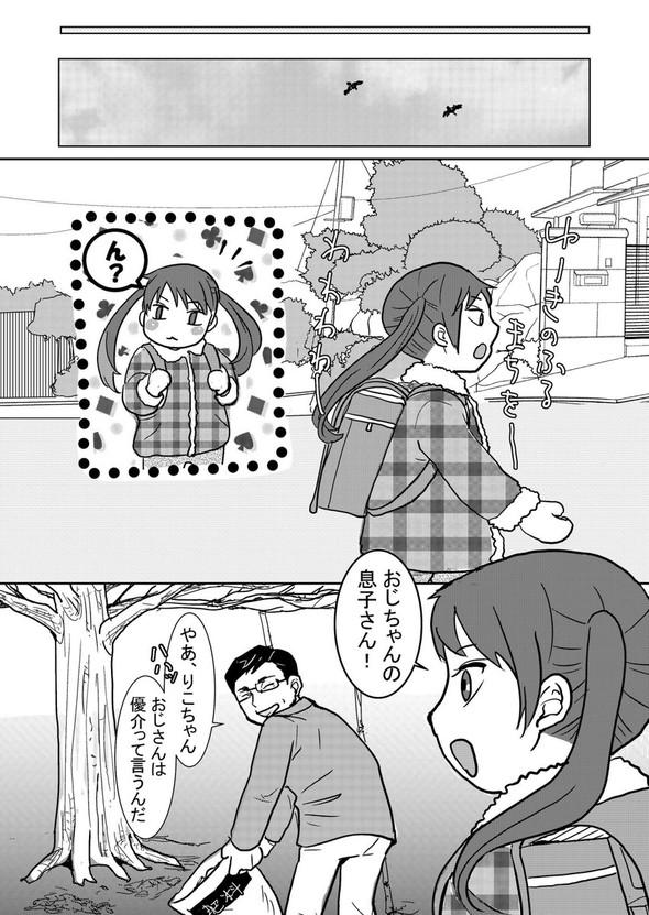 おじちゃんと柿 twitter 漫画