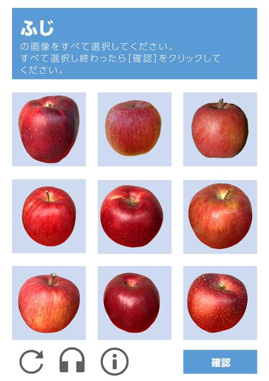 青森版 私はロボットではありません リンゴ ふじ 選択 青森県観光企画課 公式