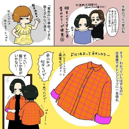「似合わなくても着たい服」があっても良い