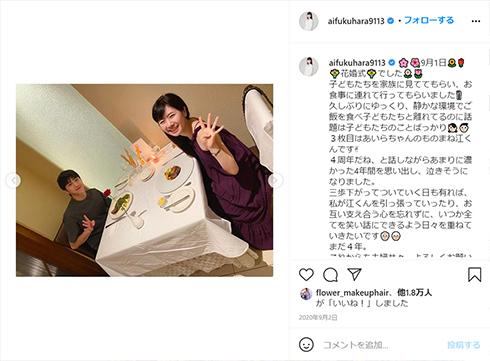 福原愛 江宏傑 別居 離婚 週刊誌 結婚 会社 帰国 台湾
