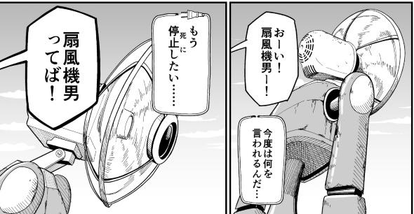 twitter 漫画 扇風機男