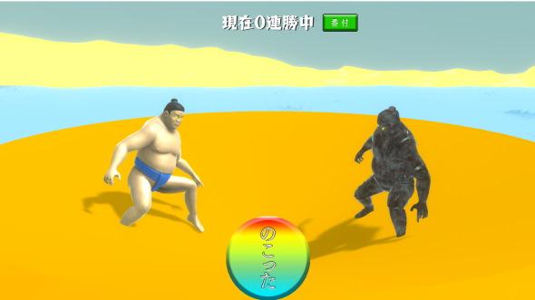 ごく普通の 相撲 ゲーム トモぞヴP