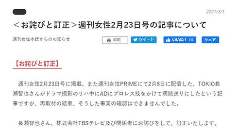 TOKIO 長瀬智也 週刊女性 謝罪