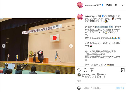 スザンヌ 卒業式 熊本 芦北高校