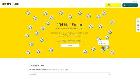 404エラーページ