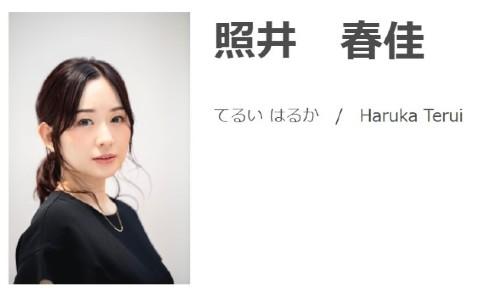 照井春佳 声優 平田智也 結婚 囲碁