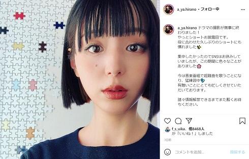 平野綾 ショートカット