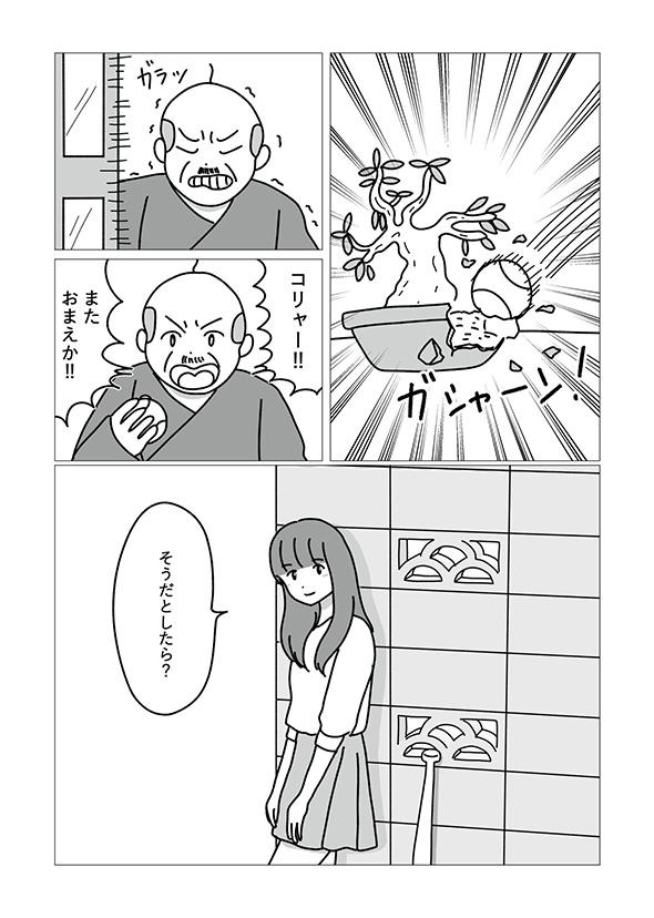 盆栽に野球玉が衝突→「コリャー!!」と怒鳴る雷親父に「そうだとしたら?」と微笑む女性 次が読めないシュール漫画かジワる