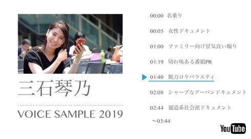 三石琴乃 セーラームーン 北川景子 リコカツ 声優 女優 連ドラ初
