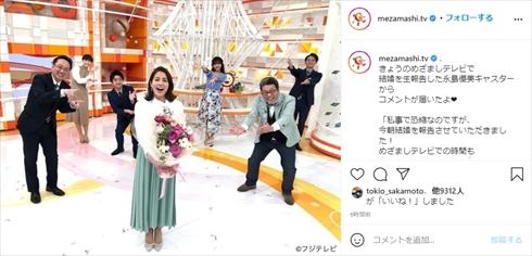 三上真奈 ノンストップ めざましテレビ 永島優美 結婚 新婚 アナウンサー フジテレビ インスタ