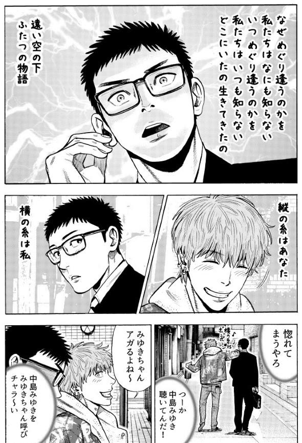 奥嶋ひろまさ twitter 漫画 伊達男は今日もチャラい