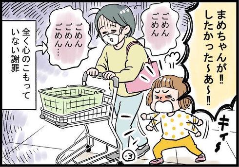 子どもを連れた買い物は大変