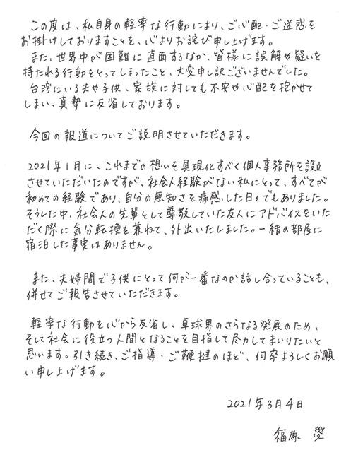 福原愛 不倫 疑惑 報道 直筆 謝罪 女性セブン 江宏傑
