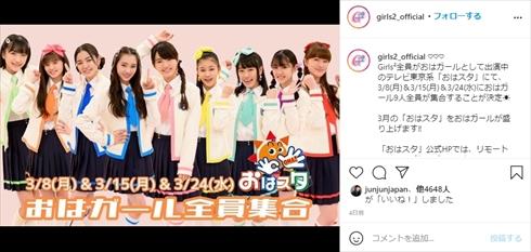 おはスタ おはガール from Girls2 ユズハ モモカ ミサキ ヨウカ クレア 卒業