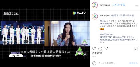 Koki 創造営2021 WeTV