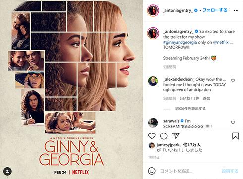 テイラー・スウィフト 性差別 ツイート Netflix ヘイト アンチ 批判 ジニー&ジョージア アントニア・ジェントリー