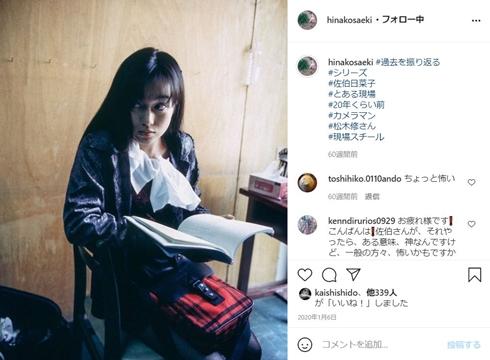 佐伯日菜子 成海花音 女優 モデル 現在