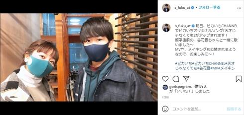 鈴木福 谷花音 アメリカ 留学 天才じゃなくても MV YouTube