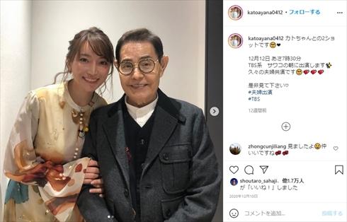 加藤綾菜 加藤茶 誕生日 78歳 夫婦 妻 インスタ