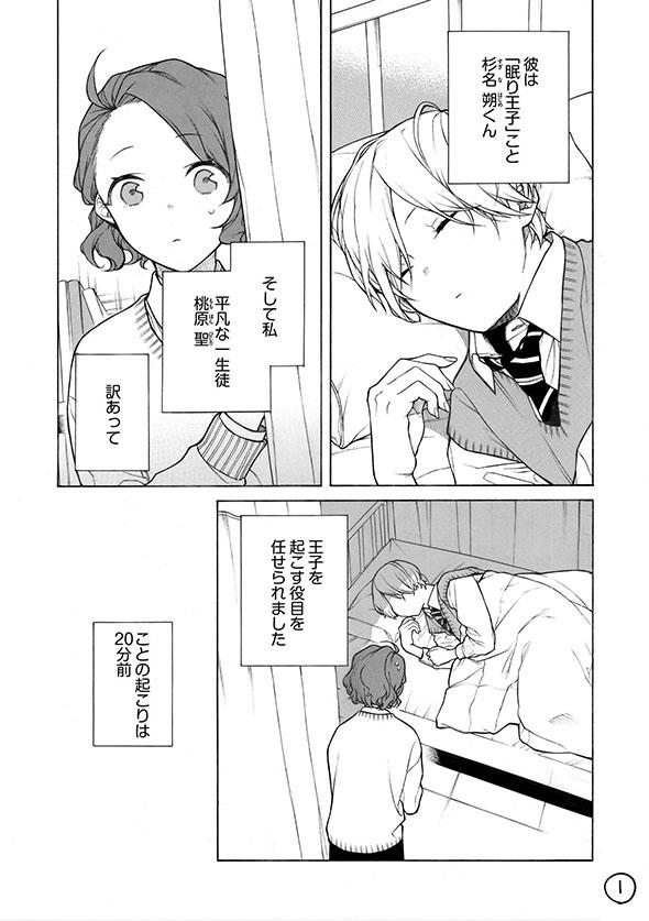 漫画『眠り王子くんと保健委員さん』杉名君の寝顔を見守る主人公