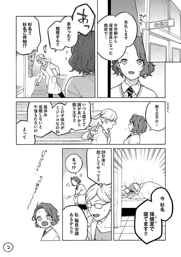 漫画『眠り王子くんと保健委員さん』20分後に起こしてと頼まれる