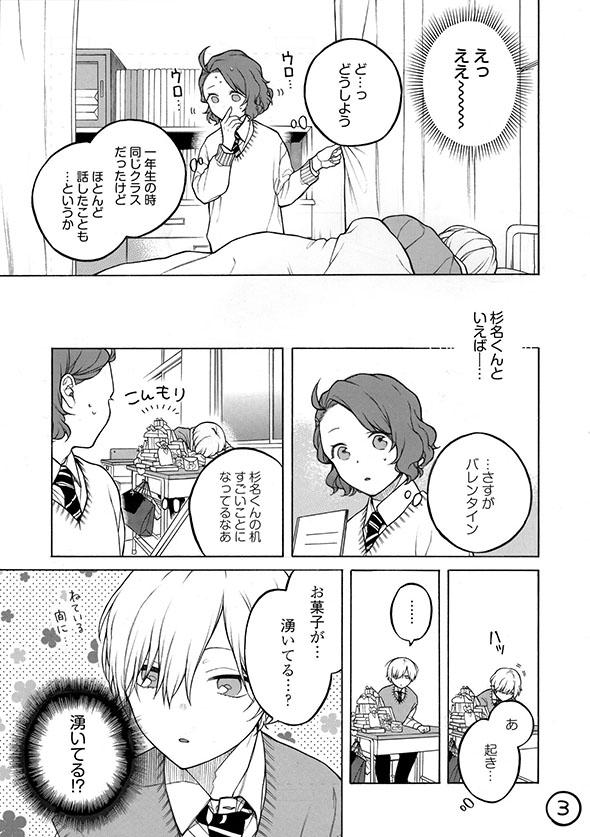 漫画『眠り王子くんと保健委員さん』杉名君は人気者