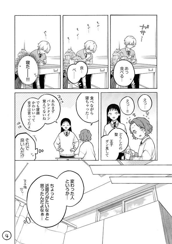漫画『眠り王子くんと保健委員さん』杉名君は近寄りがたい