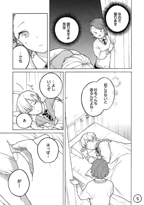 漫画『眠り王子くんと保健委員さん』杉名君を起こそうとする