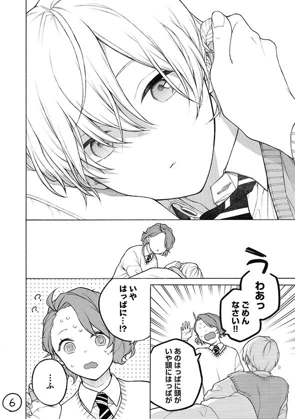 漫画『眠り王子くんと保健委員さん』起きた顔がキレイ