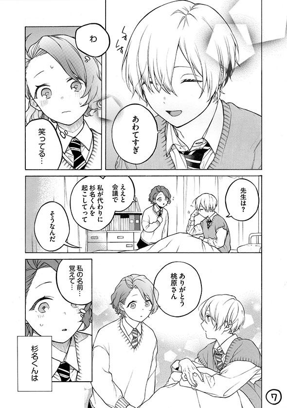 漫画『眠り王子くんと保健委員さん』意外にきさくな杉名君