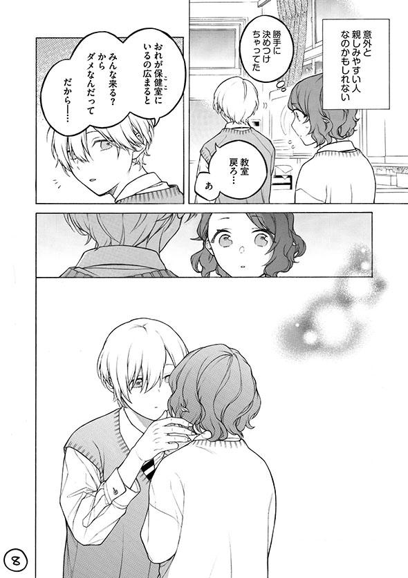 漫画『眠り王子くんと保健委員さん』顔を寄せてくる杉名君