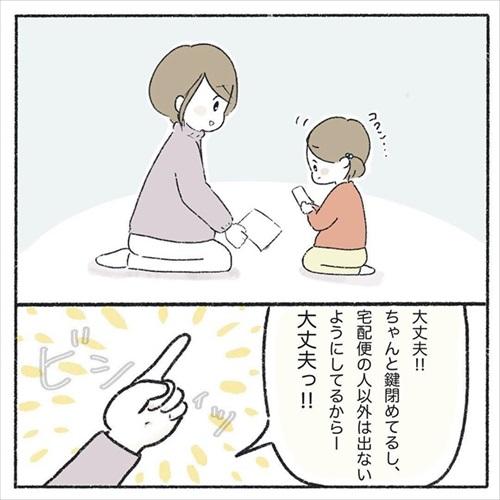 幼稚園で泣く理由