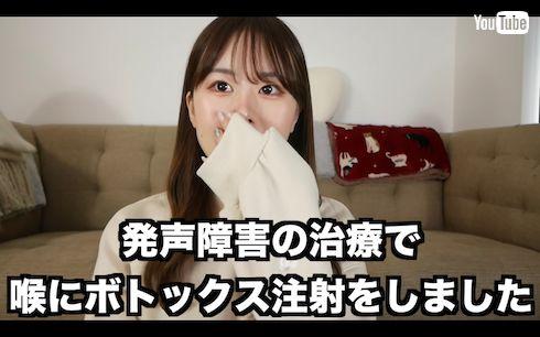 轟ちゃん 整形アイドル YouTuber 発声障害