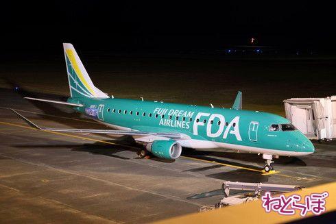 FDA 航空機