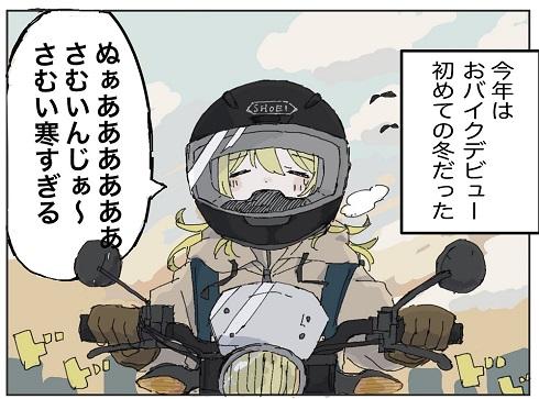 冬のバイクは寒い……!