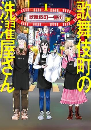 歌舞伎町の洗濯屋さん
