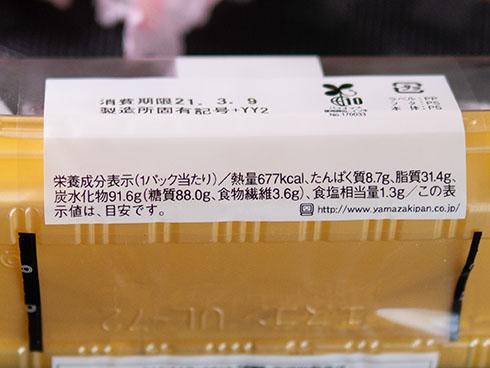 「塩豆大福仕立てのもち食感ロール」のカロリー表示