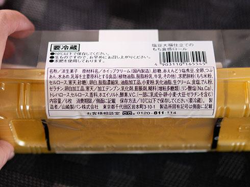 「塩豆大福仕立てのもち食感ロール」内容表示