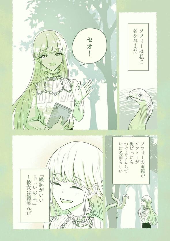 twitter 漫画 蛇 少女 出会い