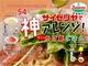 サイゼ全面協力の本『サイゼリヤで神アレンジ! 激ウマかけ算ごはん』発売! ファン考案の味変レシピ