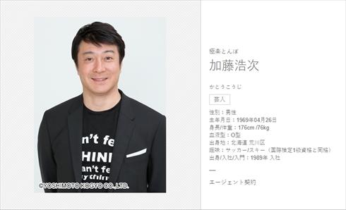 吉本 興業 大崎 会長 加藤 浩次 スッキリ 契約 エージェント 独立