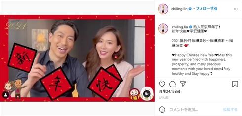 AKIRA EXILE 林志玲 リン・チーリン 夫婦 共演 CM 台湾 インスタ 御茶園