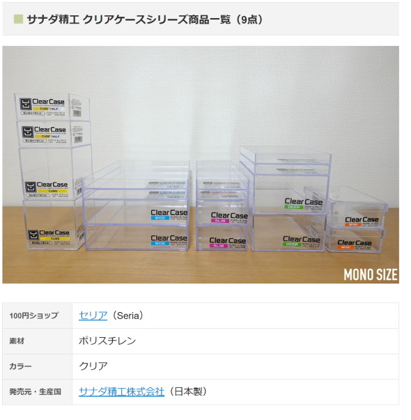 MONO SIZE 100円均一ショップ キャンドゥ セリア ダイソー サイズ 収納