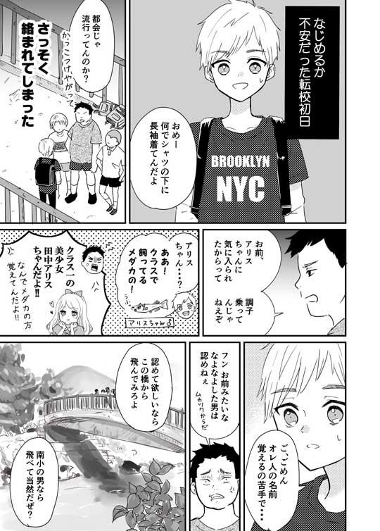 幼馴染みがイケメンすぎる件 漫画 穂高汐 ミス・リトルグレイ