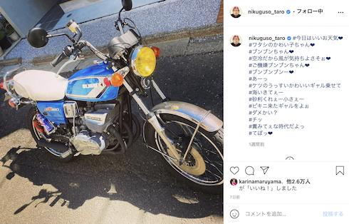 野性爆弾 くっきー! サンパチ バイク