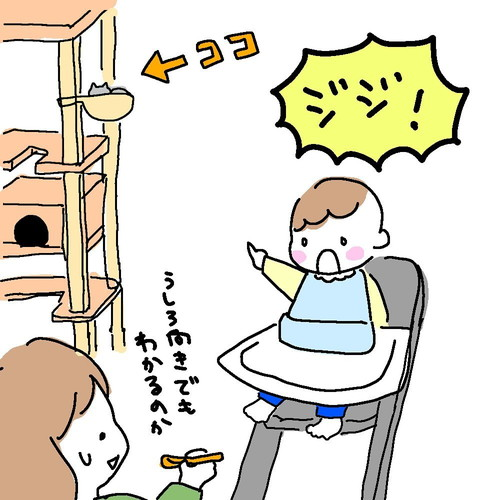 ジジちゃん大好き息子さん